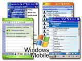 Обзор органайзеров для КПК и коммуникаторов на базе Windows Mobile