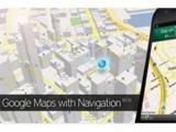 Google Maps для Android-смартфонов обзавелось поддержкой навигации в помещениях