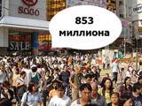 Количество китайских пользователей мобильной связи достигло 853 миллионов