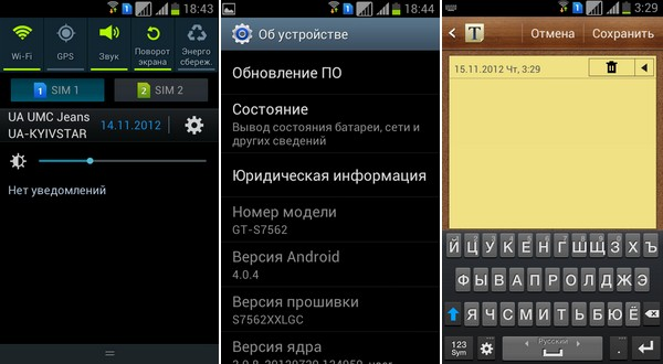 Samsung Galaxy S Duos_Screen_14_16_18.jpg