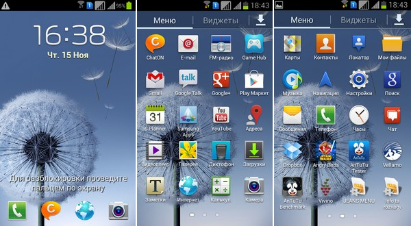 Samsung Galaxy S Duos_Screen_20_12_13.jpg