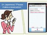 Разговаривать по мобильнику с иностранцем станет проще