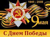 Редакція Мабили вітає всіх ветеранів зі святом Перемоги